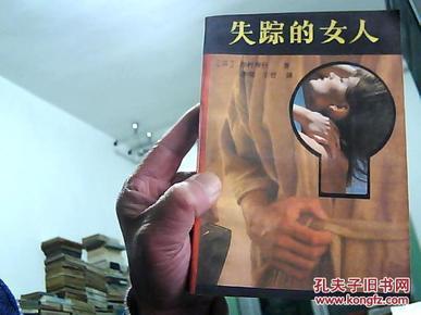成人性虐情爱小说_失踪的女人 (日本性虐小说) 1988年1版1印