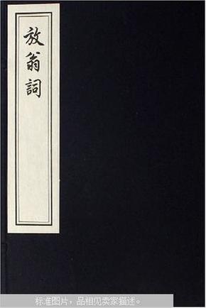 放翁词(一函一册,影宋刻本,刷印,精美绝伦)