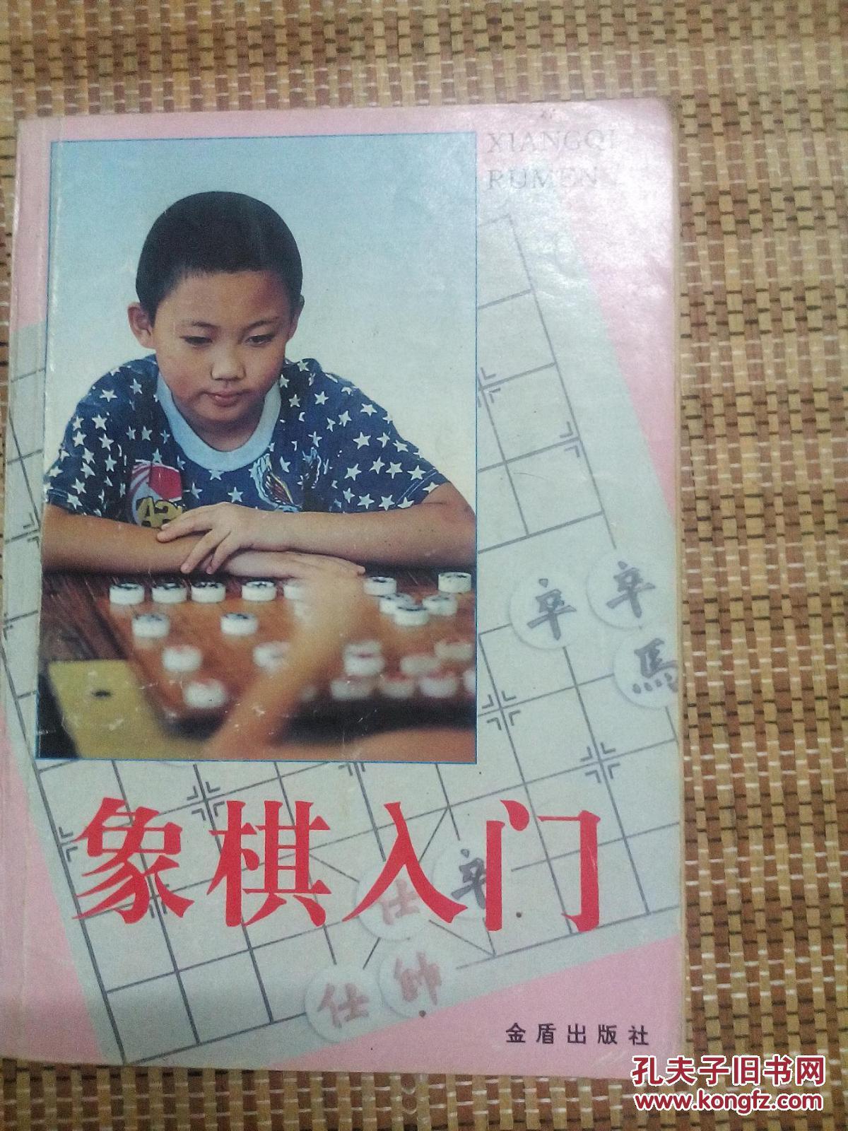 象棋入门图片