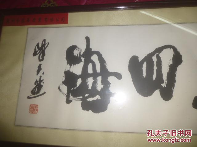 【图】河南书协副主席--陈天然书法一幅【保真】_价格图片