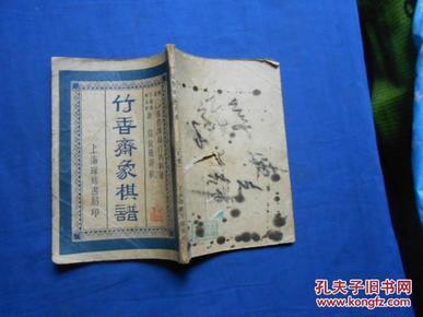 竹香斋象棋谱(下册)民国24年版。封底有损伤有图画。这个版本网上没有出现过。品相不好低价出售