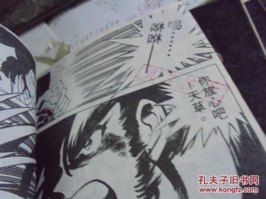 武士魂1-4册4本合售_岛本和彦_孔夫子旧书网