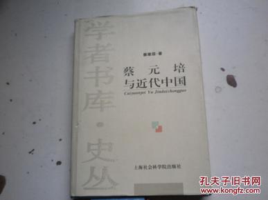 著者毛笔签名:蔡建国《  蔡元培与近代中国》32k