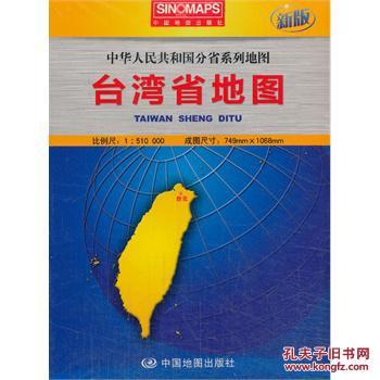地图台湾省地图