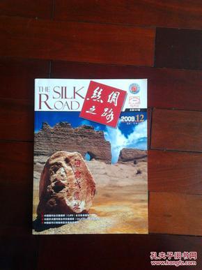 丝绸之路(2009.12)6月下半月刊