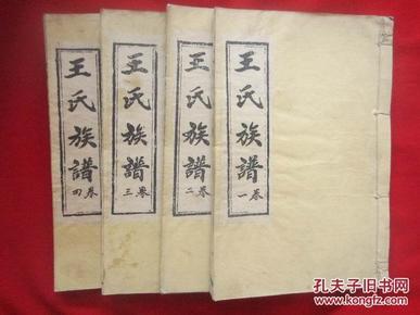 王氏族谱 四卷四册全_山东图片