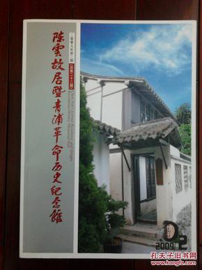 陈云故居暨青浦革命历史纪念馆.(2009.02)