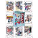 【全新】《北京胡同百业(工笔画彩绘)》扑克,全套54张大全,厚纸全彩色,正版,带塑料盒一个+彩色外套一个