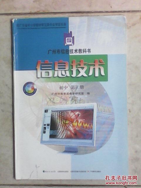 信息信息:广州市技术技术教科书初中第二册(广省初中部北校区v信息图片