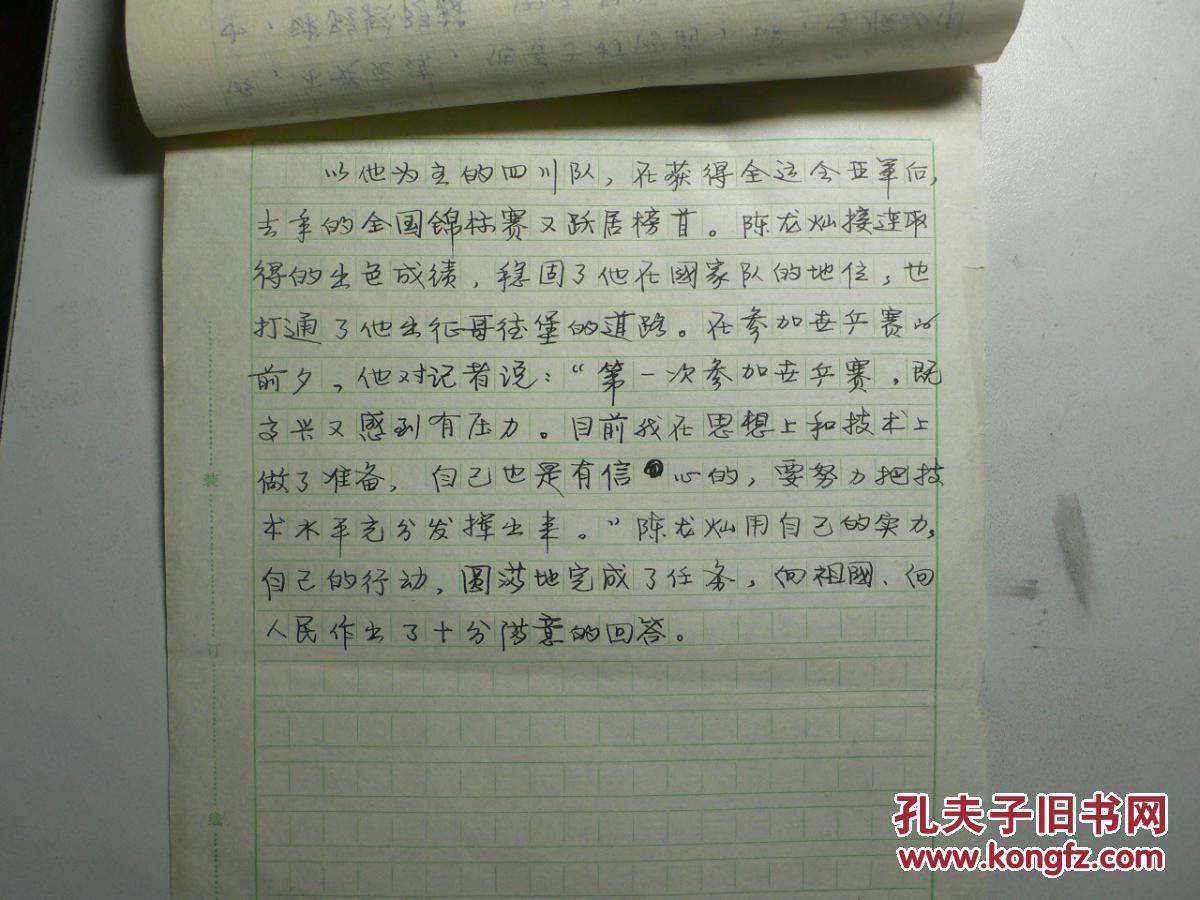 书法 书法作品 1200_900图片