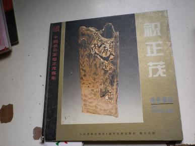 著者毛笔签名:《 祝正茂陶瓷艺术作品集》12k