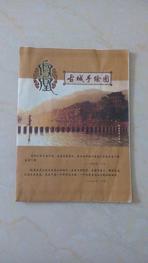 【图】凤凰古城手绘图
