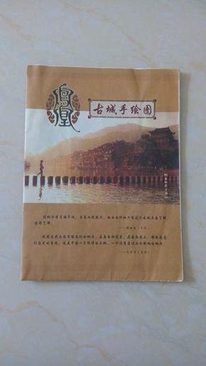 凤凰古城手绘图