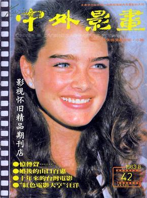 83年8月号 山口百惠三浦友和 刘晓庆 我的路图片
