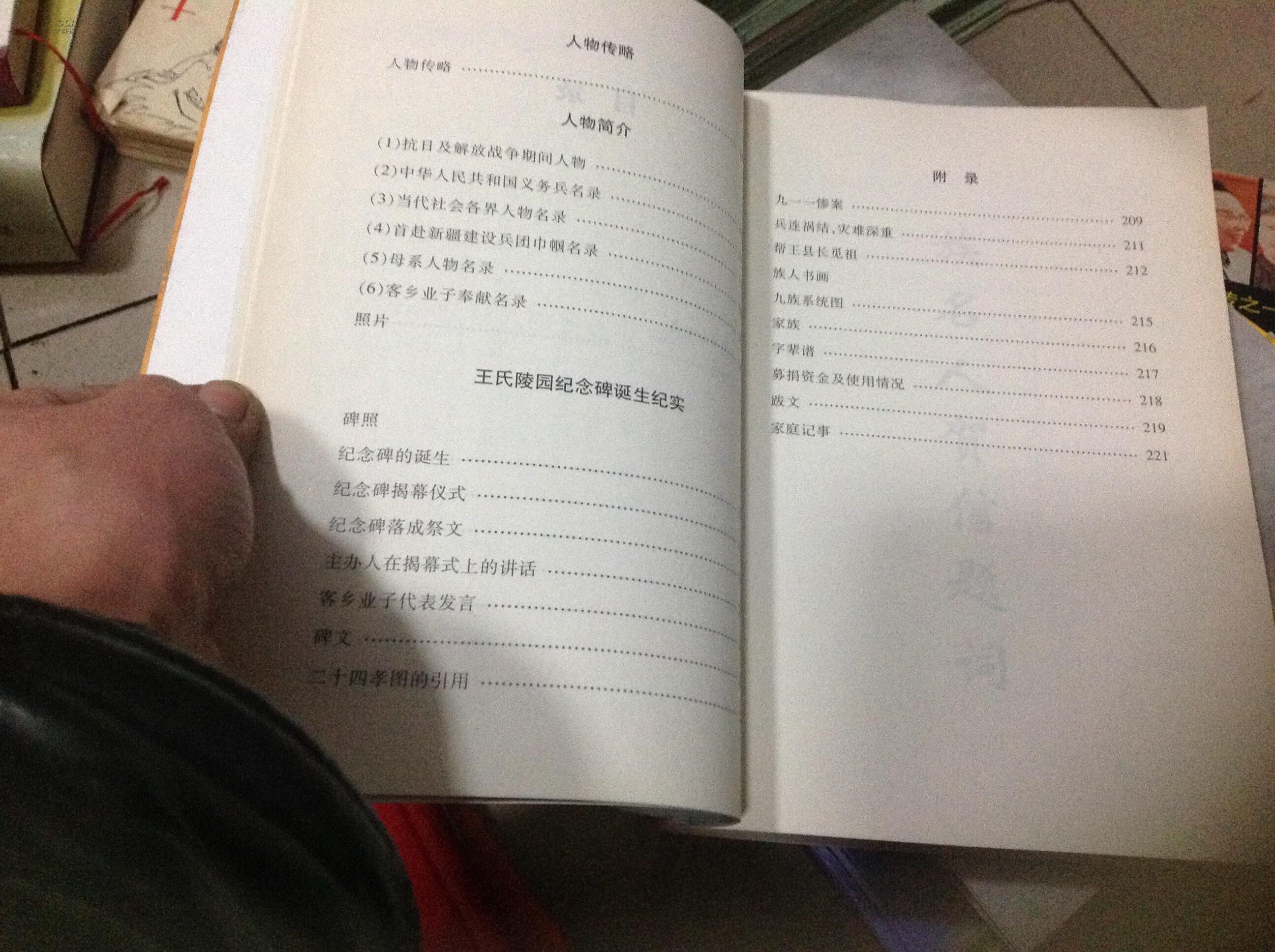 【图】王氏家谱 王育才图片