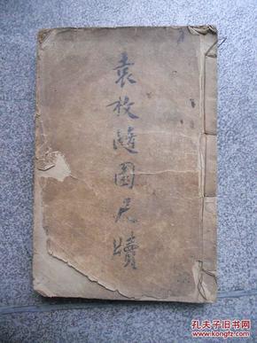 民国广益书局 石印 随园尺牍 8卷32开合订一厚册全