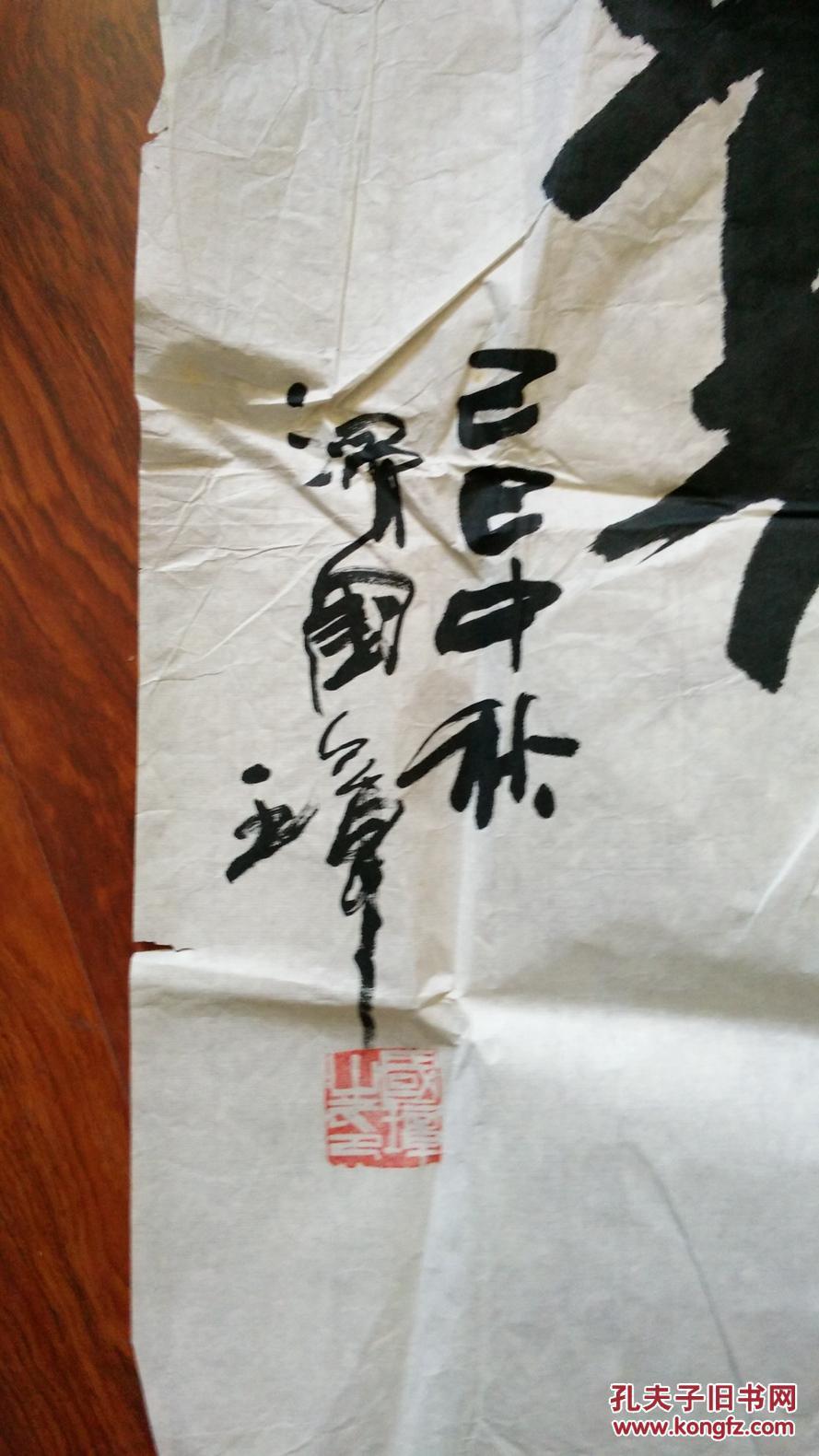 谢娜演���9`m�`��bi_著名书法家滑国璋书法一幅,四尺整张