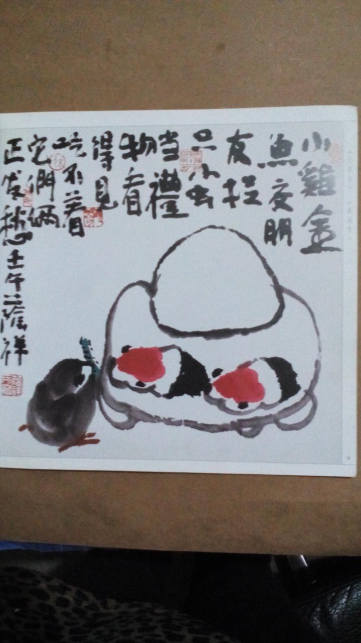 名师教少儿学国画.一.小鸡,鸭,鹅的画法