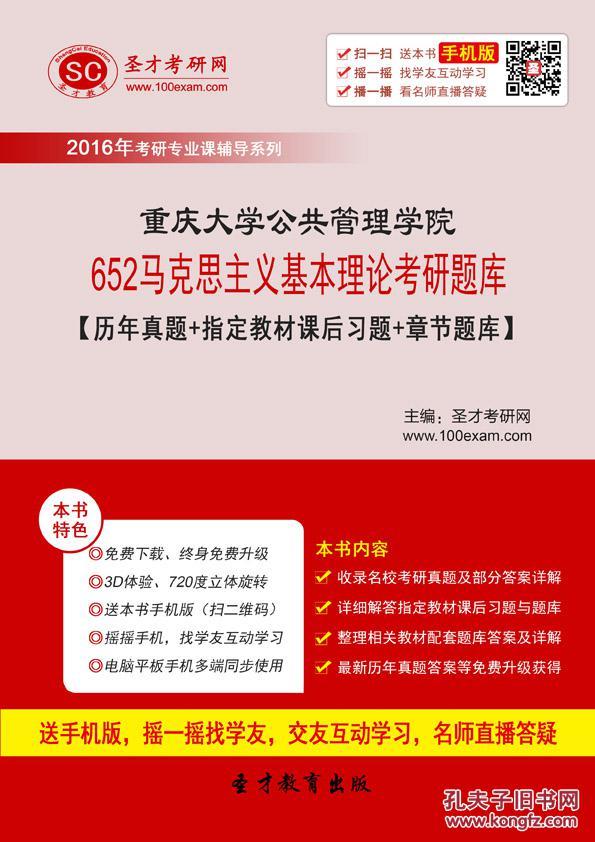 【图】[考研全套]2016年重庆大学公共管理学院652