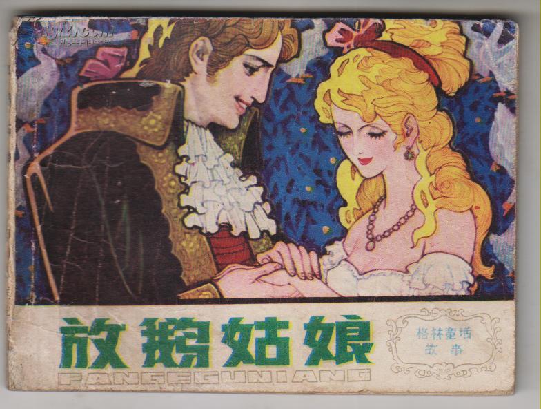 《格林童话故事》放鹅姑娘图片