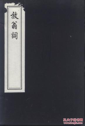 放翁词—中国书店2007年2月木版刷印