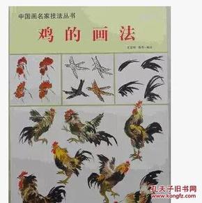 工笔写意动物家禽画法与步骤鸡的画法公鸡母鸡小鸡的