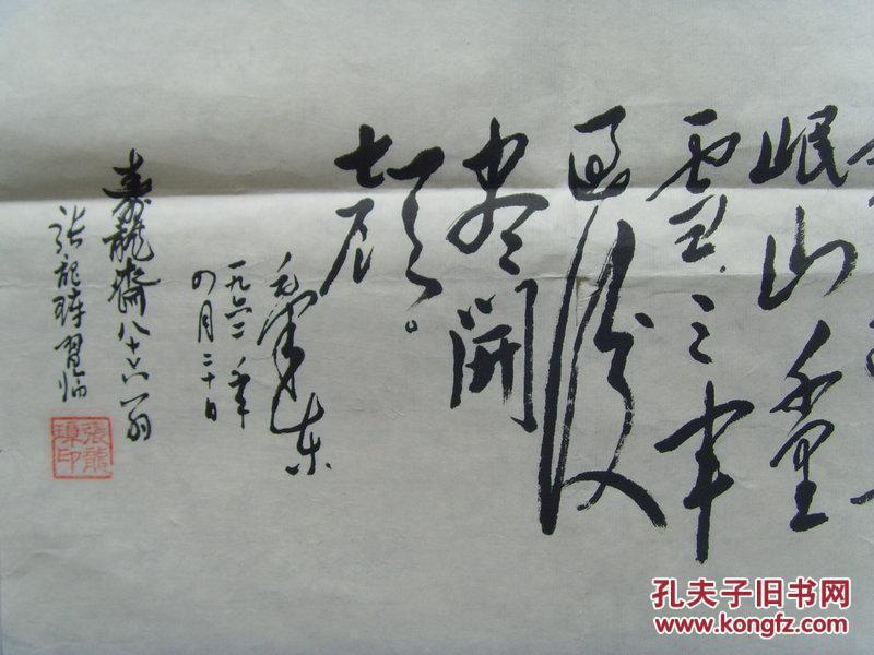 谢娜演���9`m�`��bi_张龙璋:书法:《长征》诗一首 (带信封)