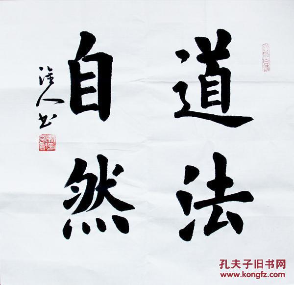 文人书法家刘国贤先生《道法自然》四字斗方1【精品特惠推广,包邮】图片