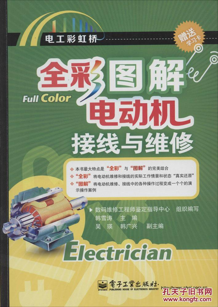 【图】全彩图解电动机接线与维修(学习卡)