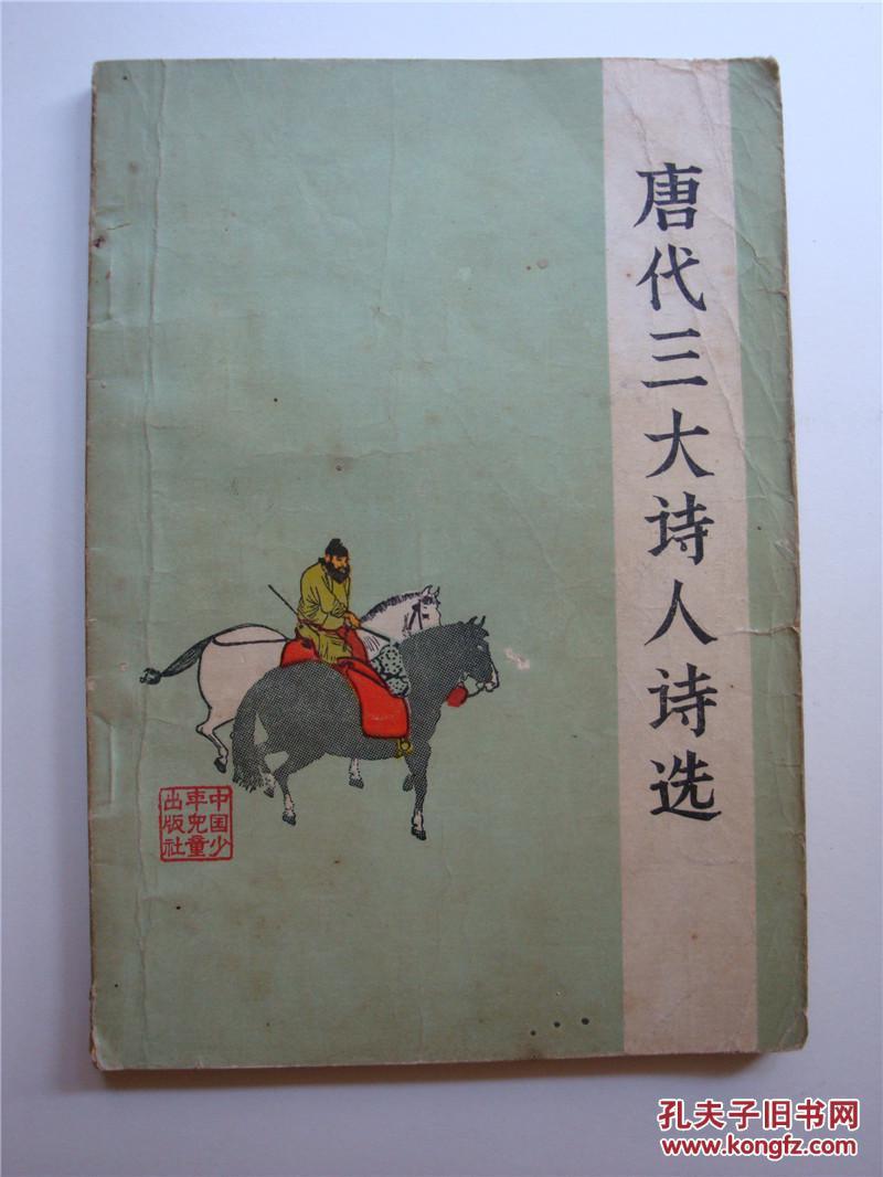 唐代三大诗人诗选图片