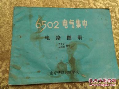 6502电气集中电路图册《前封面有污渍》