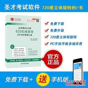 [圣才电子书]上海理工大学820机械原理历年考研真题
