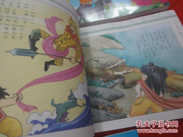 非常卡通明星:天蓬元帅猪八戒,江湖侠客济公,三头六臂小哪吒,幽默大师图片