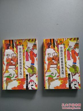 中国古代奇案故事大观 上下册全