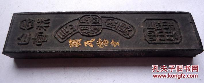 老墨,汉瓦当文  10*2.5*1厘米  超漆烟 徽州绩溪胡开文墨庄