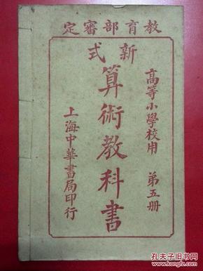 教育部审定新式算术教科书 高等小学校用 第五册