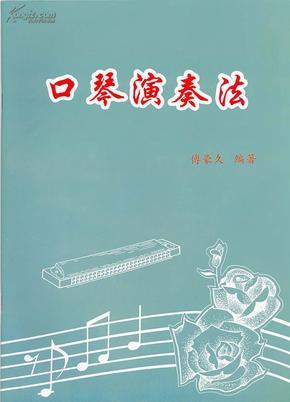 口琴演奏法(初级版)_简介_作者:傅豪久_不详_孔夫子图片