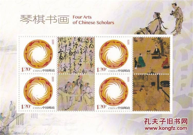 【图】【琴棋书画邮票小版张图片