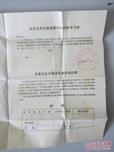 当代著名诗人,刘湛秋致方非信札图片