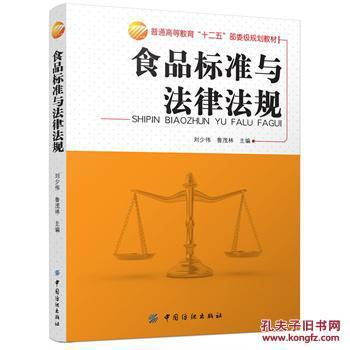 法律 法规 规章 规范性文件_食品的法律法规_法律 法规 规章 排序