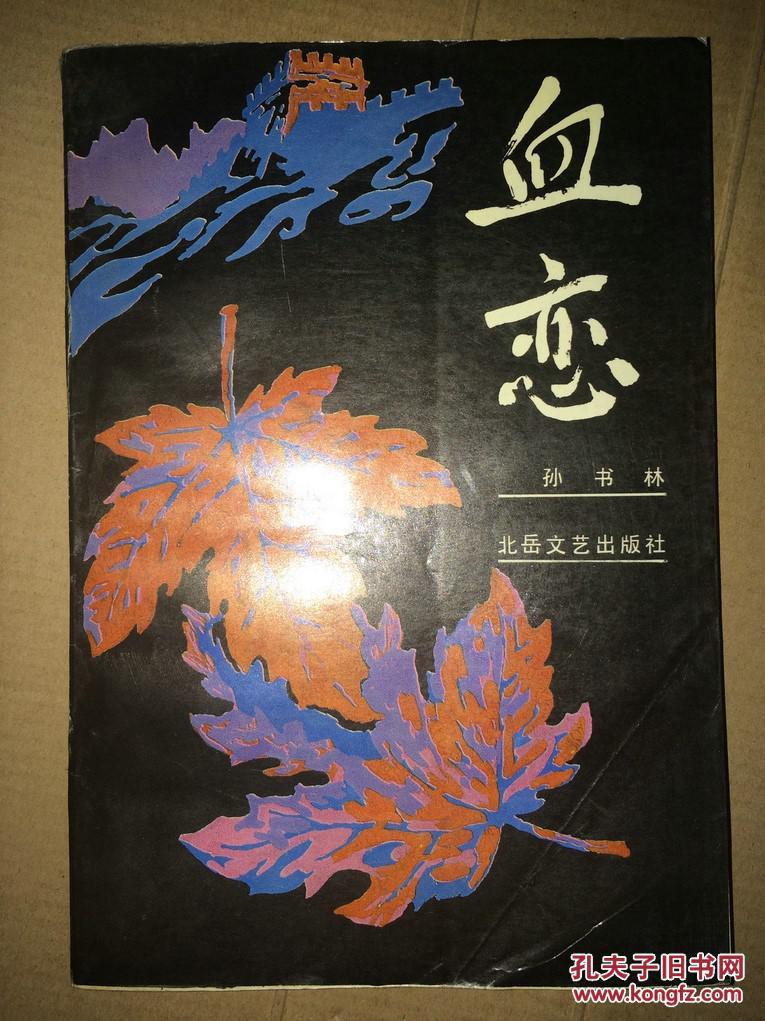德版血恋固)�_d6 血恋 馆藏