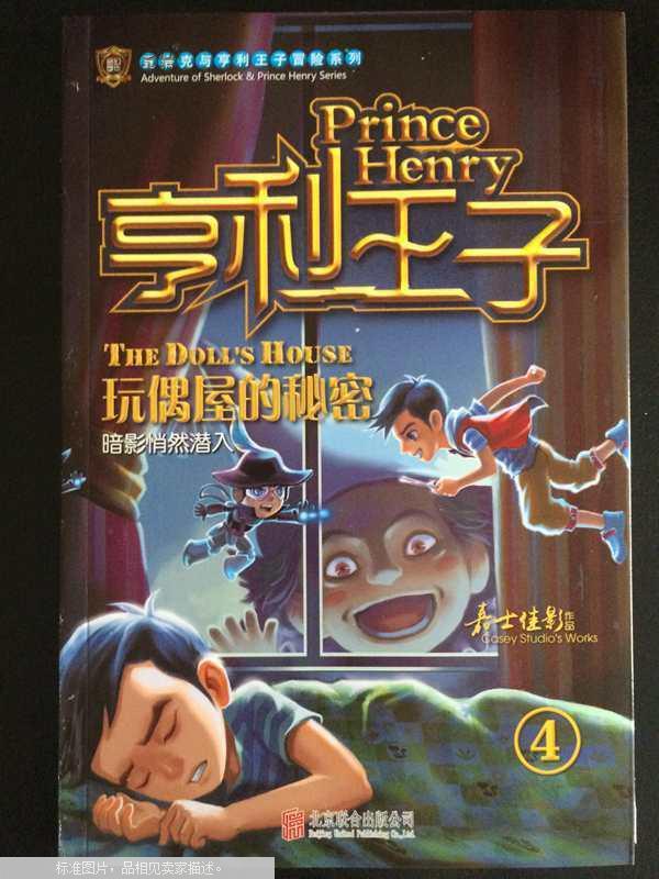 亨利王子_夏洛克与亨利王子冒险系列·亨利王子4:玩偶屋的秘密 [11~14岁]