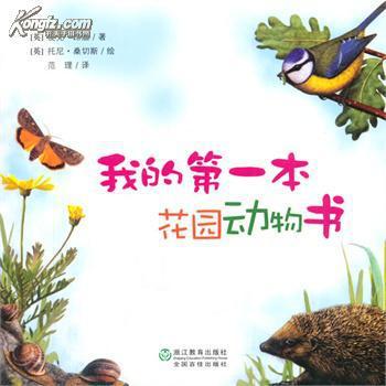 【图】我的第一本花园动物书