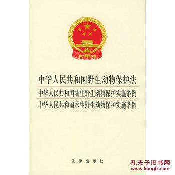 中华人民共和国野生动物保护法 英文 图片合集
