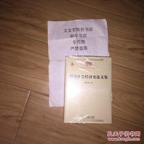 明清社会经济史论文集 (中华现代学术名著丛书 全一册)。.