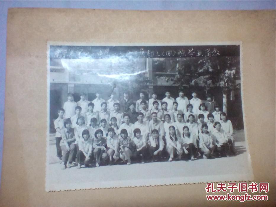 南京市第二十一中学1983届初三(四)班留念毕业爸爸600我的字作文初中偶像图片