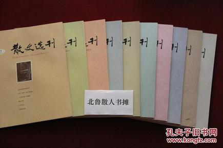 散文选刊  2010上半月刊 共11期,缺第9期
