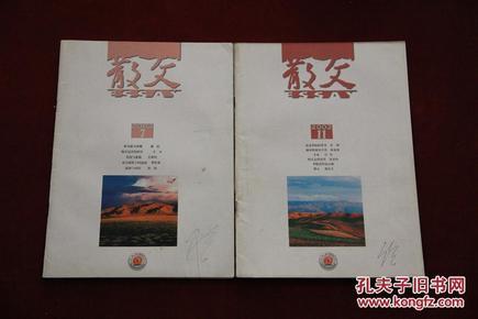 散文月刊  2002年7、11期