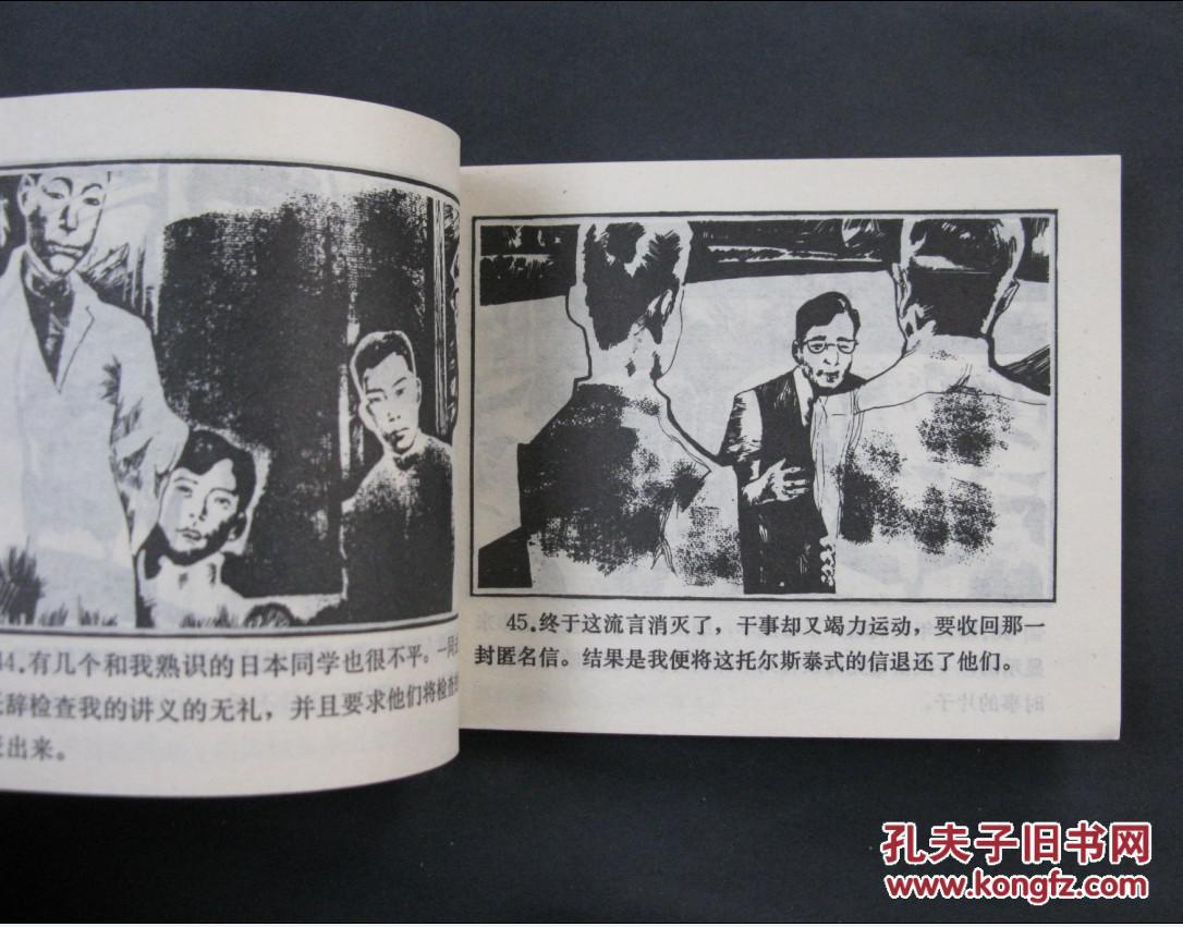 藤野先生汉教学江南乐府ppt图片