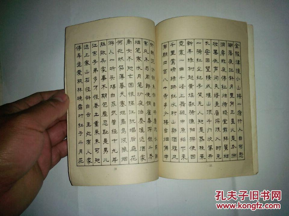 唐诗绝句一百首:钢笔隶书字帖图片